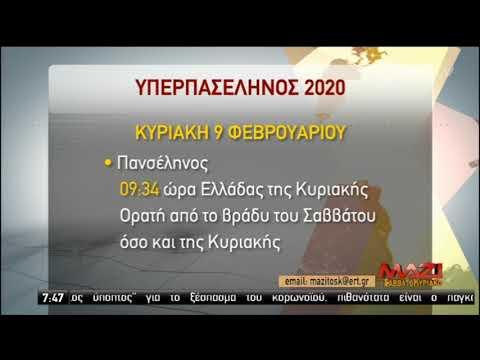 Η πρώτη υπερπανσέληνος του 2020 | 08/02/2020 | ΕΡΤ