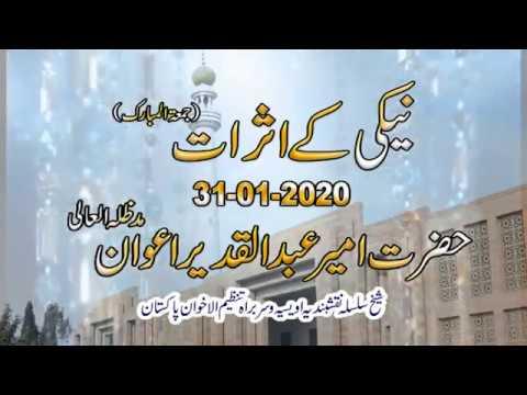 Watch Naiki k Asraat YouTube Video