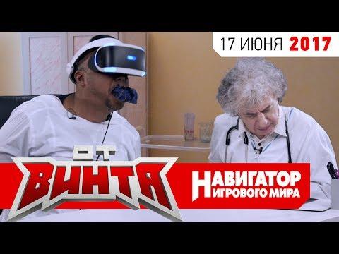 ОТ ВИНТА: Доктор, у меня VR. Это лечится? Star Trek и Farpoint