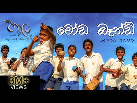 Moda Band - Thaala | Official Music Video | MEntertainments