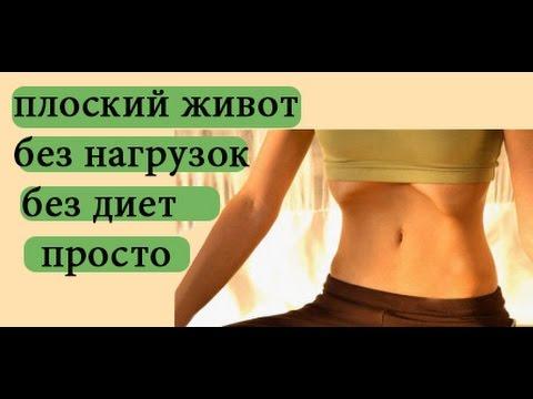Как похудеть в животе и боках без диет за 5