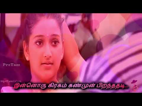 Enakena Erkanave Piranthaval Ivalo Whatsapp Status Song || Parthen Rasithen Movie