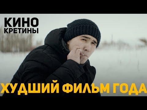 КИНОКРЕТИНЫ: ХУДШИЙ КАЗАХСТАНСКИЙ ФИЛЬМ - ЛЮБОВЬ ПО НАСЛЕДСТВУ