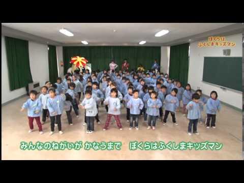 ぼくらはふくしまキッズマン 浅川幼稚園 Full ver