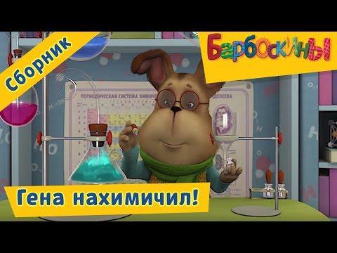 Барбоскины - Гена нахимичил! Сборник мультиков 2017 (видео)