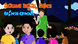 Pedarasi Peddamma Telugu Children Story  Asalu Donga Moral Story BEST HAPPY BIRTHDAY SONGShare Short Link This Videos : http://goo.gl/hzcA3uPopular Nursery Rhymes : http://goo.gl/FDN8Hj3D HD SONGS : http://goo.gl/JAFaCmThe Wheels On The Bus Go Round And RoundMore Updates Subscribe us @ http://goo.gl/fQ8gvuPopular Nursery Rhymes : http://goo.gl/FDN8HjFor More Updates:Subscribe us @ https://www.youtube.com/kidse3Like us @  https://www.facebook.com/e3talkiesFollow us @ https://twitter.com/e3talkies