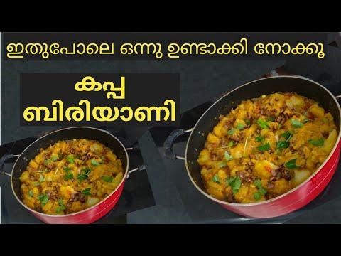 Kerala Style Kappa Biriyani || Tapioca Biriyani | Kappa Biriyani Kerala Style Malayalam |Aamis Likes