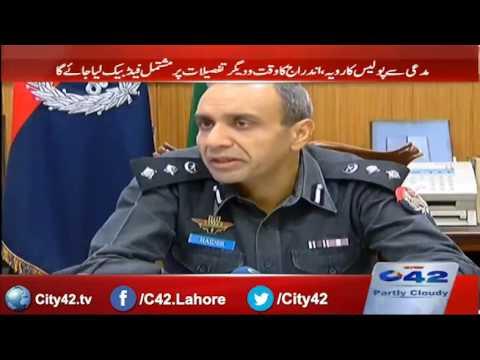 لاہور پولیس کی جانب سے ویکٹم کونٹیکٹ پروگرام بنانے کا فیصلہ