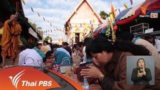 เปิดบ้าน Thai PBS - การกลับมาของทีวีจอภูมิภาค
