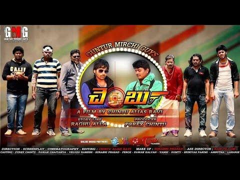 CHEMBU || Telugu Comedy Short Film || By Guntur Mirchi Guys