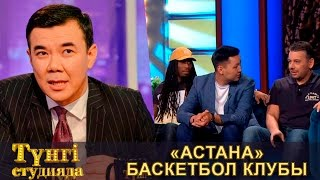 Basketball club «Astana». Night studio Nurlan Koyanbaev