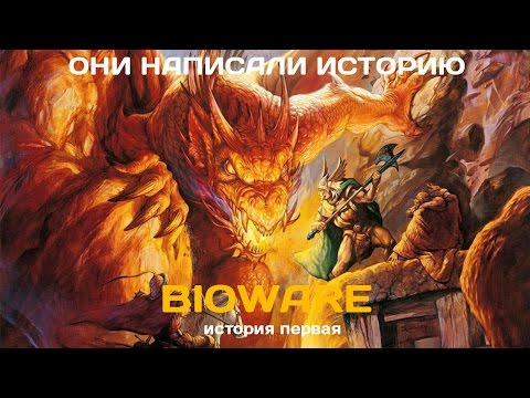 Они написали историю. BioWare. История первая (из трех)