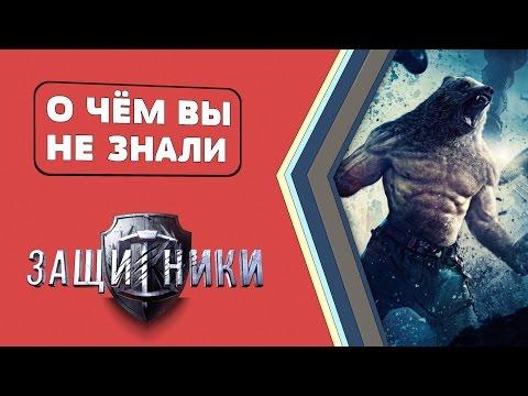 ЗАЩИТНИКИ - 11/10 ФАКТОВ [О чём Вы не знали] - DomaVideo.Ru
