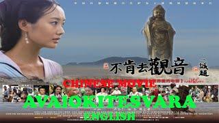 Nonton Avalokitesvara Movies English Subtitles Chinese Movies Film Subtitle Indonesia Streaming Movie Download