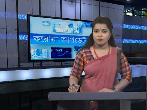 05 pm Corona Bulletin || করোনা বুলেটিন || 28 June 2020 || ETV News