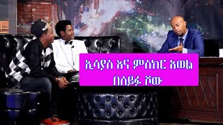 Seifu on Ebs , Interview With Balageru Idol 2nd Runner Esayas part 2