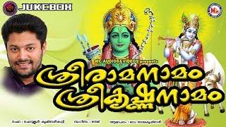 ശ്രീരാമനാമം ശ്രീകൃഷ്ണനാമം   Sreeramanamam Sreekrishna Namam   Hindu Devotional Songs Malayalam