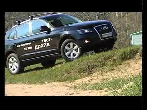 Тест-драйв Audi Q5 2011