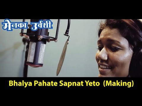 Video Tu.Ka.Patil 2018 | Bhalya Pahate Sapnat Yeto Full Song | Vaishali Mhade | Music Rajesh Sarkate download in MP3, 3GP, MP4, WEBM, AVI, FLV January 2017