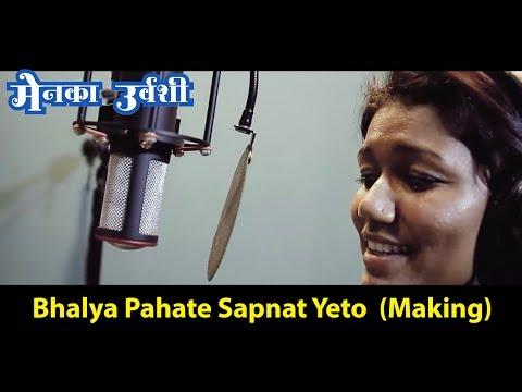 Video Tu.Ka.Patil 2017 | Bhalya Pahate Sapnat Yeto Full Song | Vaishali Mhade | Music Rajesh Sarkate download in MP3, 3GP, MP4, WEBM, AVI, FLV January 2017