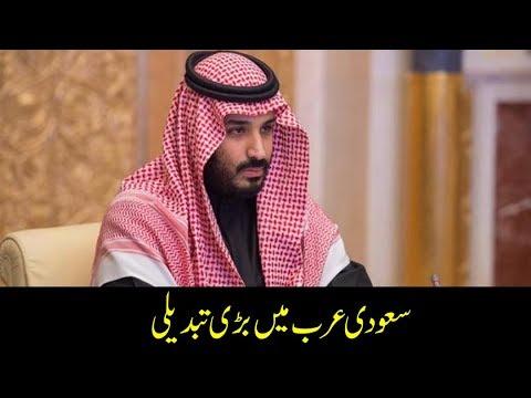 سعودی فرمانروا نے اپنے بیٹے کو نیا ولی عہد نامزد کر دیا
