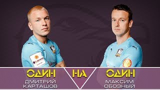 «Один на Один»: Максим Обозный и Дмитрий Карташов