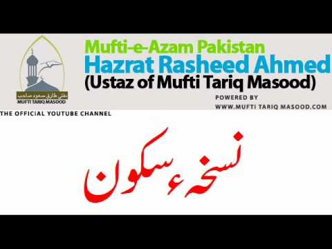 Mufti Rasheed Ahmed Ludhianvi - www.muftitariqmasood.com The Founder of Jamia tur Rasheed Mufti Rasheed Ahmed Shagird of Hazrat Abdul Ghani Pholpuri Discuss & Explain the Secret of happines...