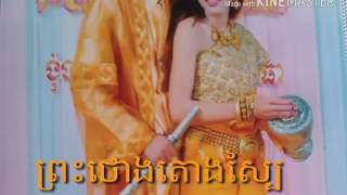 Khmer Travel -  Rumpeouypat