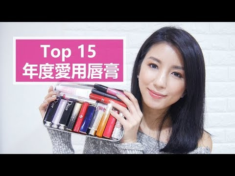 Top15 愛用唇膏 My Top 15 Favorite Lipsticks of 2017