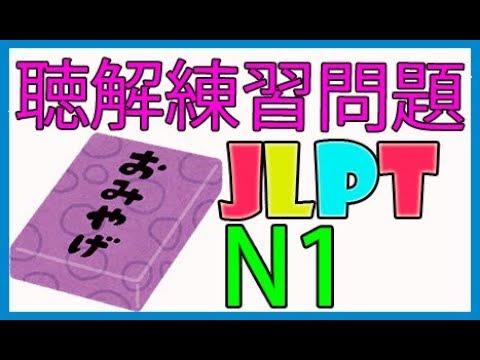Frases cortas - Listening JLPT N1 日本語能力試験 聴解3 JLPT N1 listening / escucha