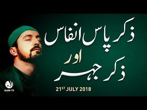 Zikar Paas Anfaas Aur Zikar Jahar | Younus AlGohar | ALRA TV