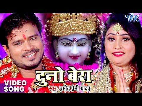 Video 2017 का सबसे हिट देवी भजन - Pramod Premi Yadav - Duno Bera - Pujela Jag Mai Ke - Bhojpuri Devi Geet download in MP3, 3GP, MP4, WEBM, AVI, FLV January 2017