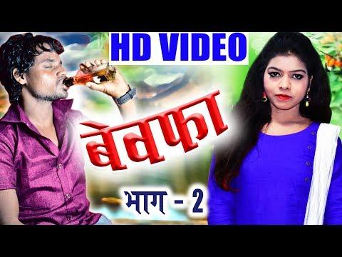 Video Chhattisgarhi Geet | Tai Bewafa Hoge | Musically Videos | Rajesh Patre | New Tik Tok Video 2018 |AVM download in MP3, 3GP, MP4, WEBM, AVI, FLV January 2017