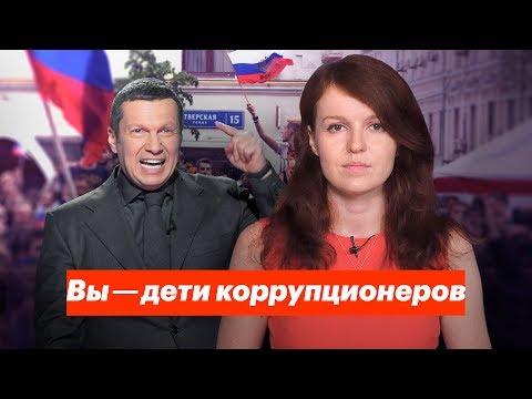 Вы — дети коррупционеров - DomaVideo.Ru