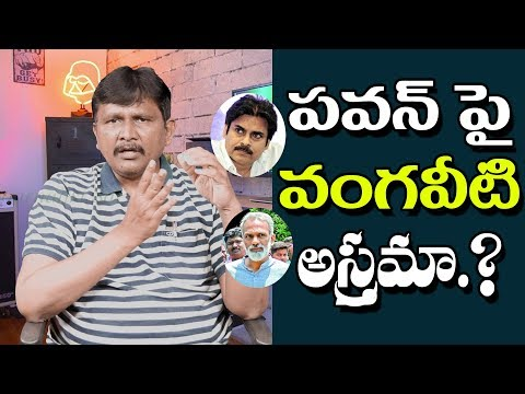 Pawan control weapon Radha by babu