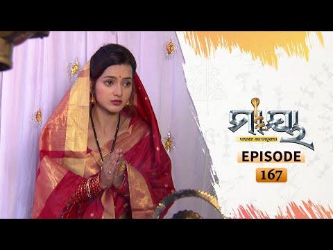 Maya | Full Ep 167 | 21st Oct 2020 | Odia Serial – TarangTV