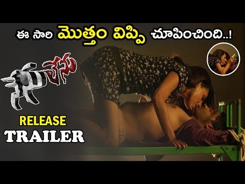 Nenu Lenu Movie Official Release Trailer || Ramu Kumar ASK || #NenuLenuTrailer || NSE
