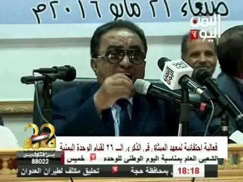 فعالية احتفائية لمعهد الميثاق الذكرى 26لقيام الوحدة اليمنية