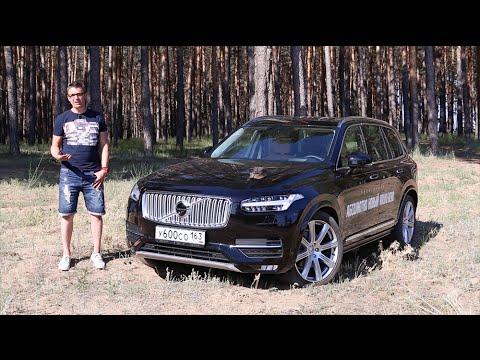 Вольво хс90 2015 цена в новом кузове фотка