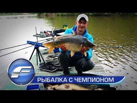 Fishing Wiтh Сhамрiоn Секреты флет фидера с Алексеем Страшным - DomaVideo.Ru