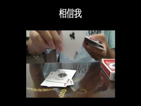 簡易的魔術教學