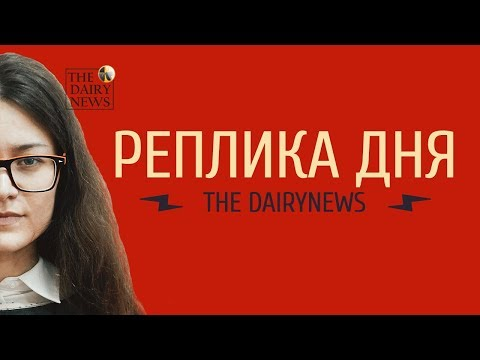 Екатерина Захарова. Реплика дня The DairyNews