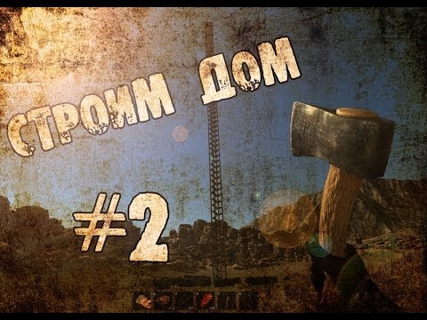 rust - Наша группа - http://vk.com/onlinegamer Наши Сервера: Igromania World Server - 109.95.211.205:28715 Igromania World Server 2 - 109.95.211.25:28315 Igromania ...