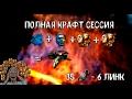 Крафт сессия №1 (шлем и 6линк) [Path Of Exile]