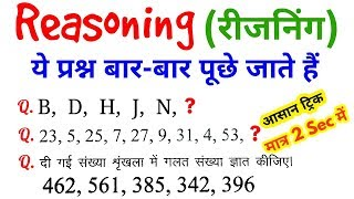 Reasoning tricks in hindi for - RPF, SSC-GD, IB, UPP, SSC CGL, CHSL, MTS, BANK, RAILWAY & all exams