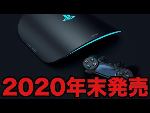 PS5 2020年の年末に発売キタアアアアアアアアアアア!!!!!!