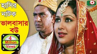 Download Video হাসির নাটক - ভালবাসার বউ | Comedy Bangla Natok | Valobashar Bou | Chanchal Chowdhury, Nadia MP3 3GP MP4
