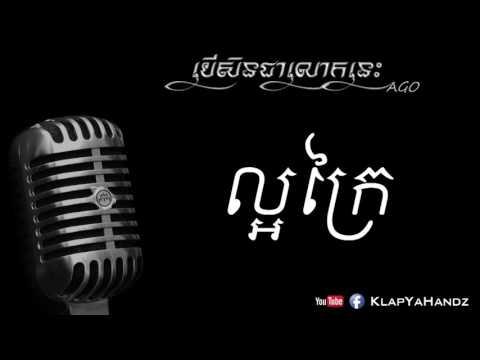 AGO បើសិនជាលោកនេះ 'Bae Sin Chea Lok Nis' (Original by Sin Sisamuth, Produced by Sok Visal and 12ME)