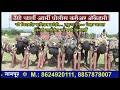 Tango Charli Army ,Police Career Academy Katol Dist Nagpur Pin 441302