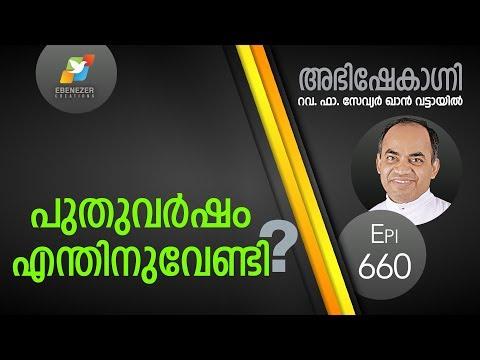 പുതുവർഷം എന്തിനുവേണ്ടി | Abhishekagni | Episode 660